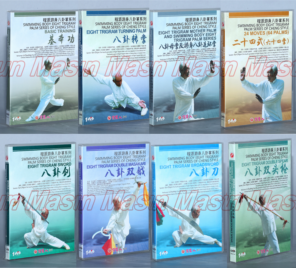 Swimming Body Eight Trigram Palm Series Of Cheng Style Chinese Kung Fu Teaching Video English Subtitles 8 DVD zm f2 plus sf