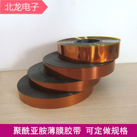 Polyimide Film High Temperature Resistant Golden Finger Tape Brown Insulation PI Film 0.05*16/18/25/30mm