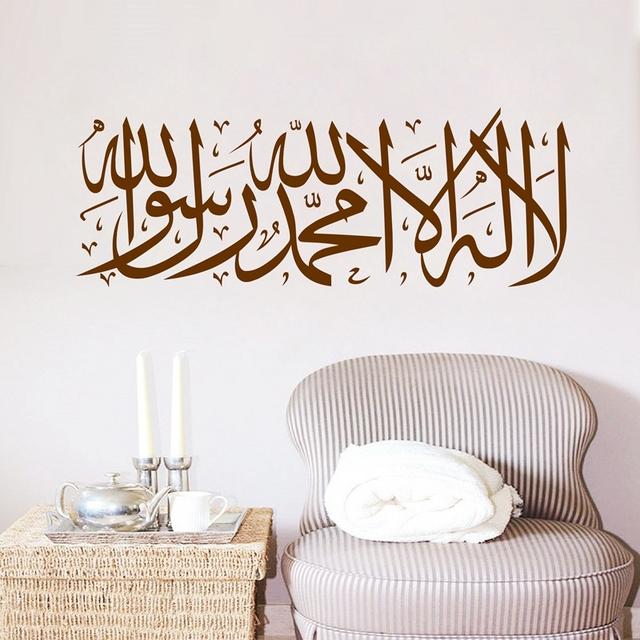 High quality vinyl pvc Islamic wall art , Arabic Islamic Calligraphy Wall stickers,is2006