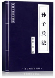 Sun zi bing fa ancient classical literature books china a spring and autumn sun wu ancient.jpg 250x250