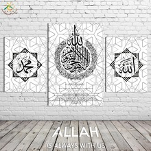 Islam Geometric Calligraphy Wall Art Canvas Framed Print Painting Vintage Posters and Prints Pictures Modern Home Decor