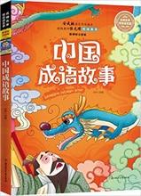 قصص إديوم الصينية كتاب قراءة أدب الأطفال مع دبوس يين وصور ملونة/كتاب قصة وقت النوم للأطفال