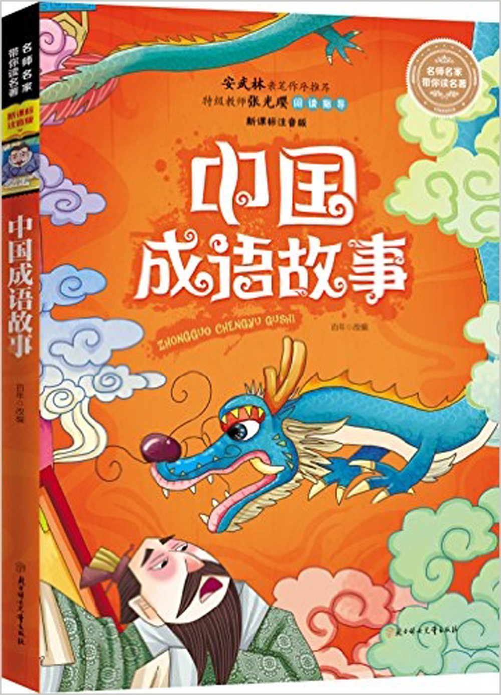 Chinese Idiom Stories Book Children 's Literature Reading Book With Pin Yin And Colorful Pictures / Kids Bedtime Story Book
