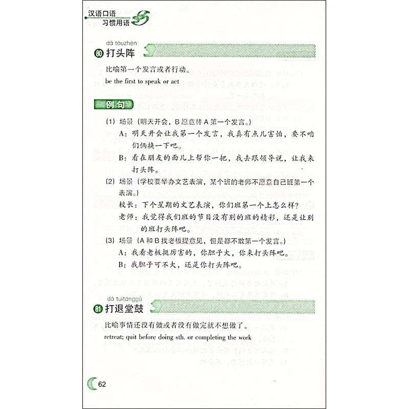 1 mp3 chinese edition paperback 02