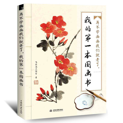 Traditional Chinese Painting Book For Landscape Flower And Bird Painting Drawing Book