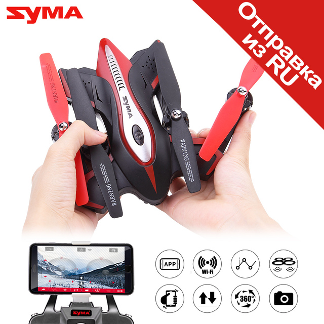 SYMA официальный X56W RC Дрон складной Квадрокоптер с Wi-Fi камерой в режиме реального времени обмен мигающим светом RC вертолет дроны самолет