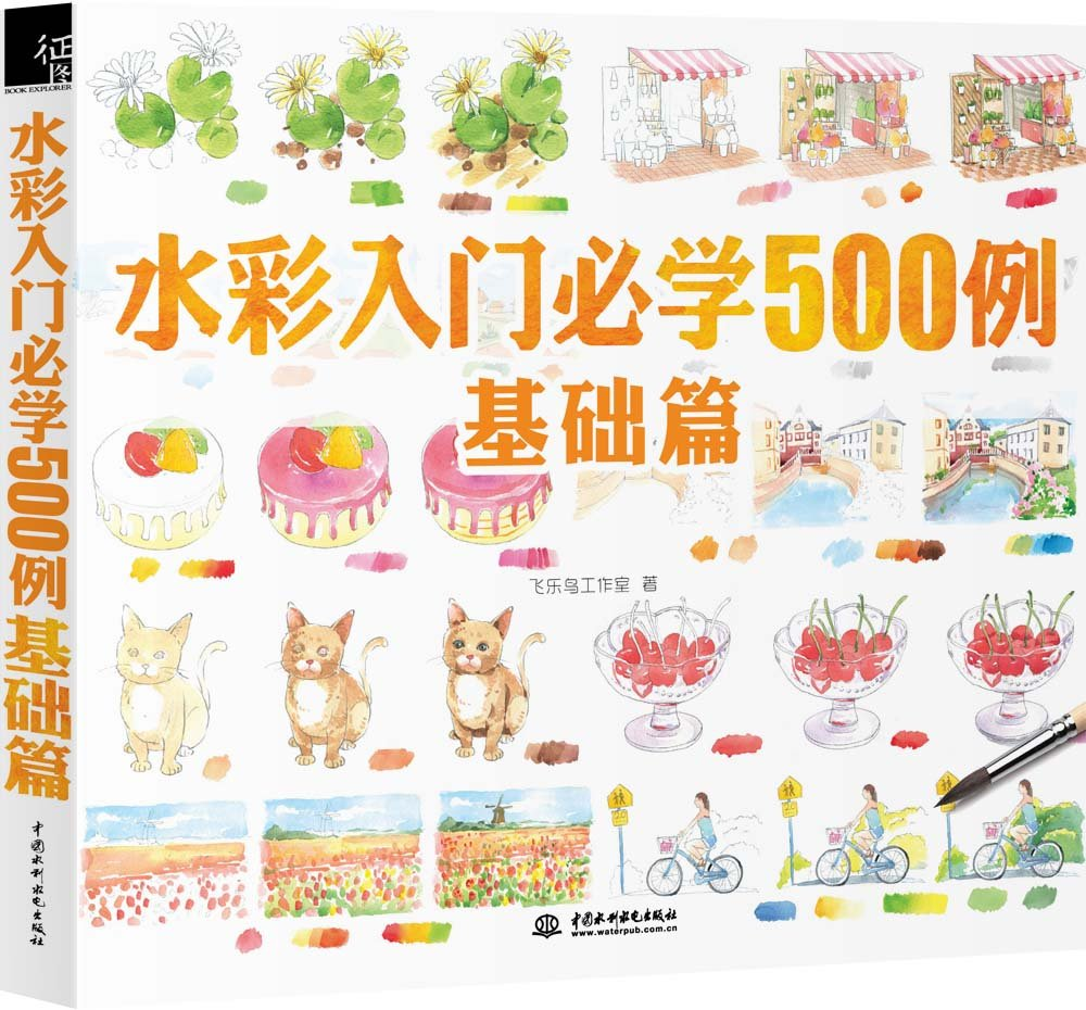 Coloring 500 basics examples for drawing entry beginners adult watercolor coloring training book