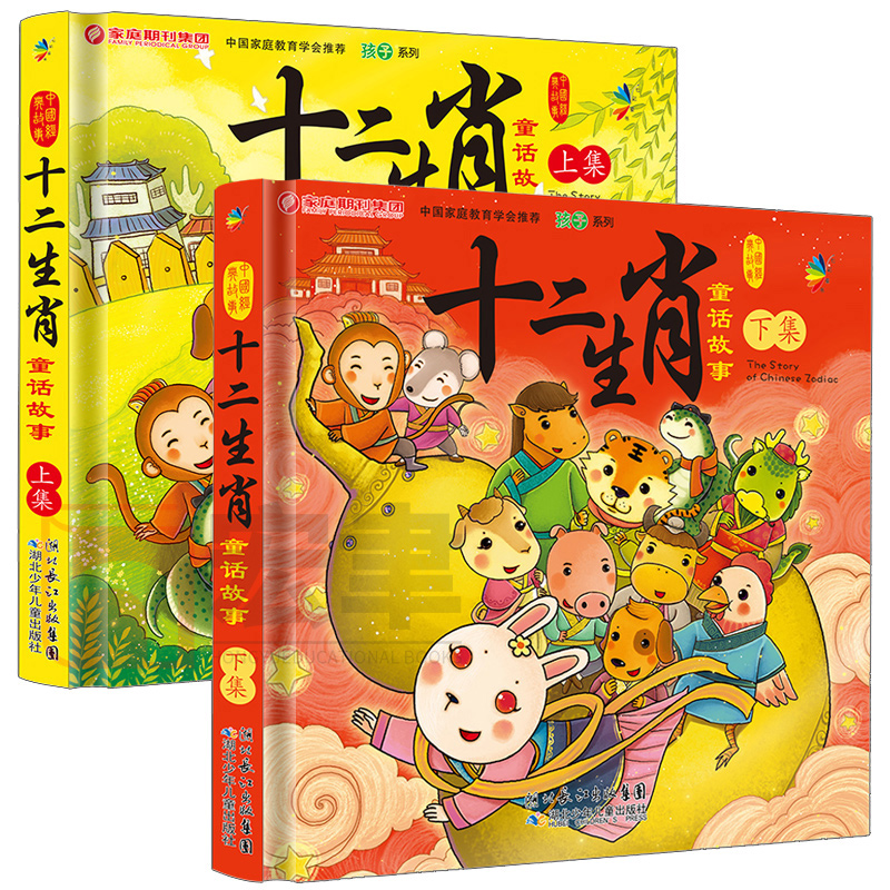 2pcs/set Zodiac Fairy Tale Story Book Chinese Classic Fairy Tale Picture Book With Pinyin Children Kids Baby Bedtime Story Book