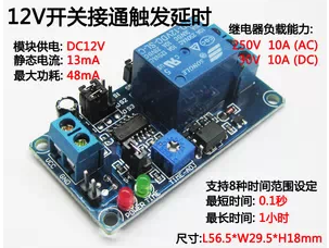 Factory direct 12V normally open trigger delay relay delay circuit vibration alarm Free Shipping normally open single phase solid state relay ssr mgr 1 d48120 120a control dc ac 24 480v