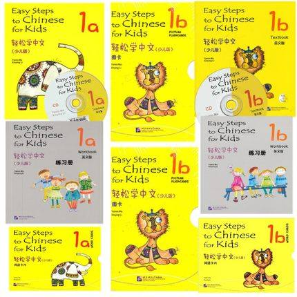 8Pcs/lot Foreign learning Chinese Workbook and Textbook: Easy Steps to Chinese for Kids with CD easy steps to chinese for kids with cd 1b textbook