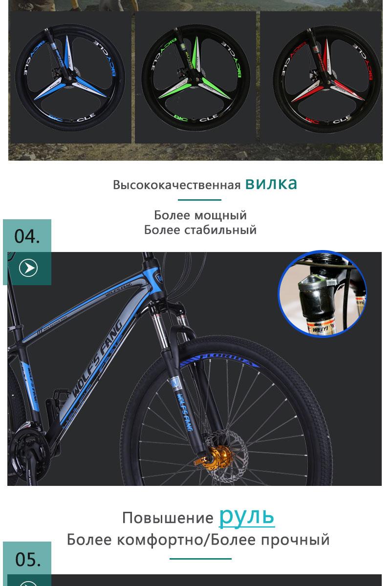 HTB1bTlNayHrK1Rjy0Flq6AsaFXap wolf's fang bicycle mountain bike 29 road bikes 27 speed Aluminum alloy Frame size 17 inch bmx Mechanical Disc Brake bicycles