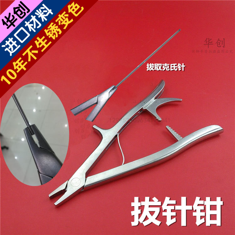 Medical orthopedics instrument stainless steel Kirschner wire pulling forceps needle pulling pliers for pets&animal