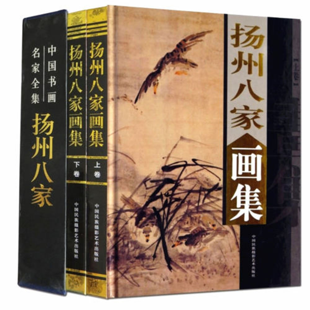 Chinese Brush Ink Art Painting Calligraph Sumi-E Yangzhou Eight Painter Book