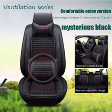Automobile accessories3D Car seat cushion ice silk leather 3D solid seat cushion fully enclosed four seasons general cover цена