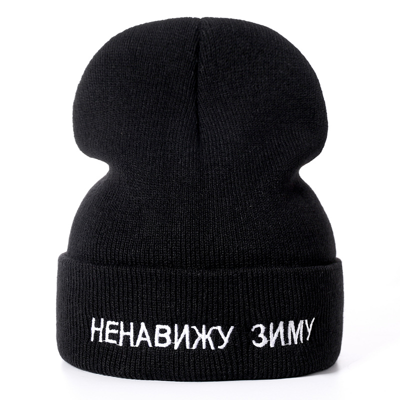 High Quality Russian Letter I Hate Winter Casual Beanies For Men Women Fashion Knitted Winter Hat Hip-hop Skullies Hat