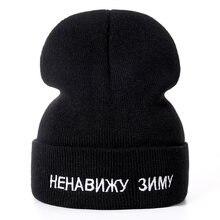 dc975ef978da2d Hohe Qualität Russische Brief ICH Hasse Winter Casual Mützen Für Männer  Frauen Mode Gestrickte Winter Hut