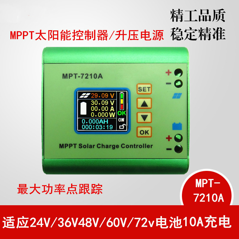 MPPT Solar Controller Voltage and Current Meter Numerical Control Boost Module 24V to 72V Battery Charger
