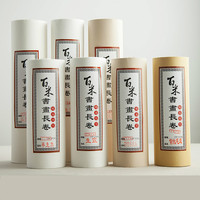 100m Chinese Calligraphy Paper Traditional Feather Edge Rice Paper Calligraphy Writing Chinese Painting Half Ripe Raw Xuan Paper