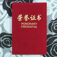 Honorary Credential Honor Ceitificate Customize Certificate Cover Flannelette Golden Foil Gold Plated Certificate Wholesale