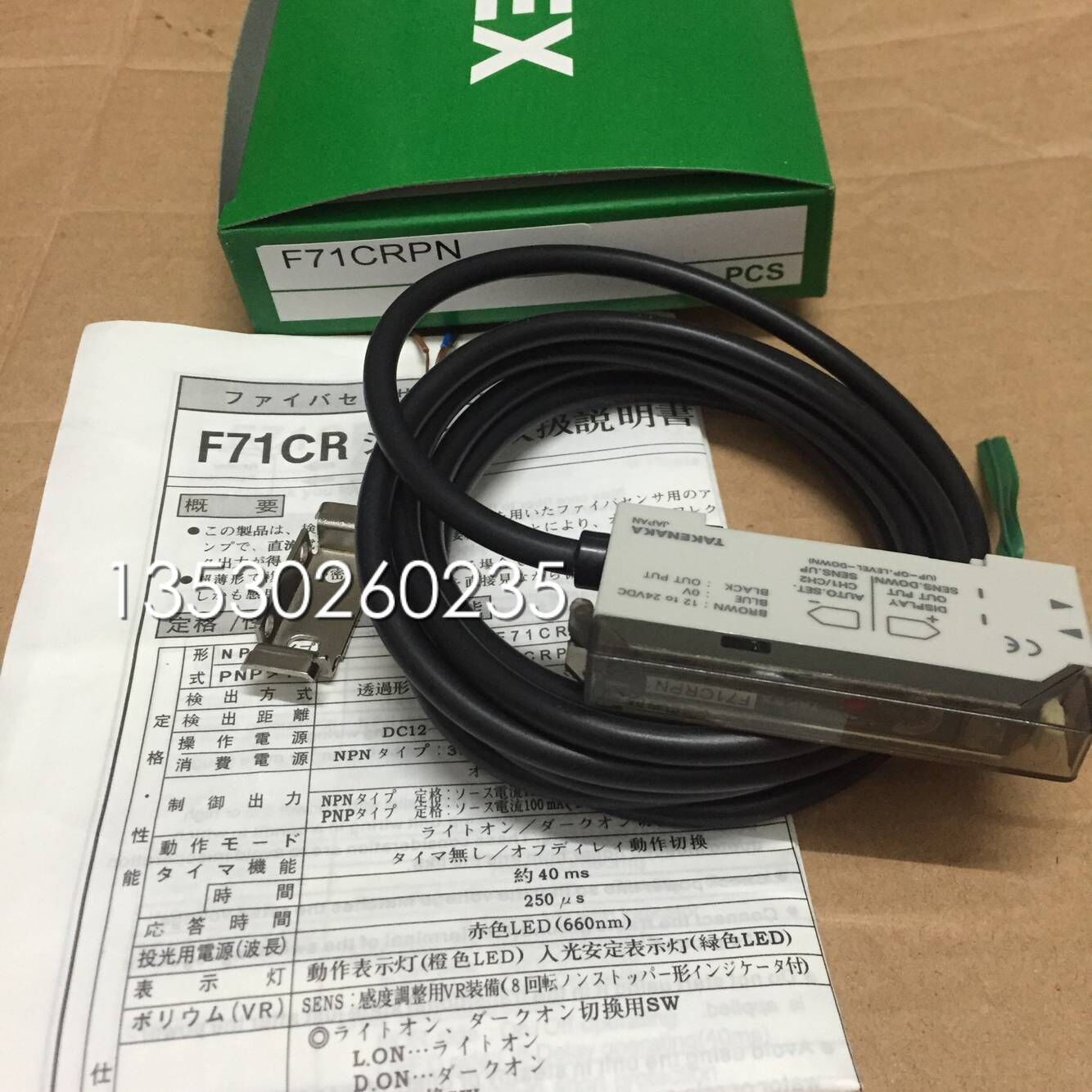 F71CRPN F70ARPN Photoelectric Switch