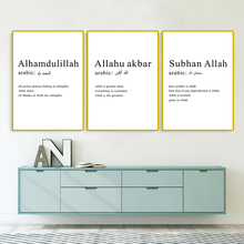 Islamic Art Arabic Calligraphy Quotes Painting Canvas Print Black White Poster Modern Livning Room Wall Decor Nordic Picture