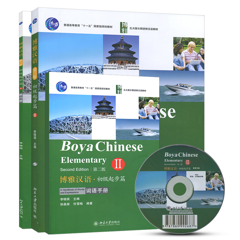 3Pcs/Set Boya Chinese Elementary Second Edition Volume 2 (with CD)  Textbook Students Workbook(China)