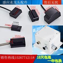 Печатная плата для инфракрасного индукционного смесителя платформа