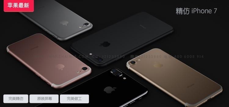 超精仿苹果7 精仿iphone7高仿手机