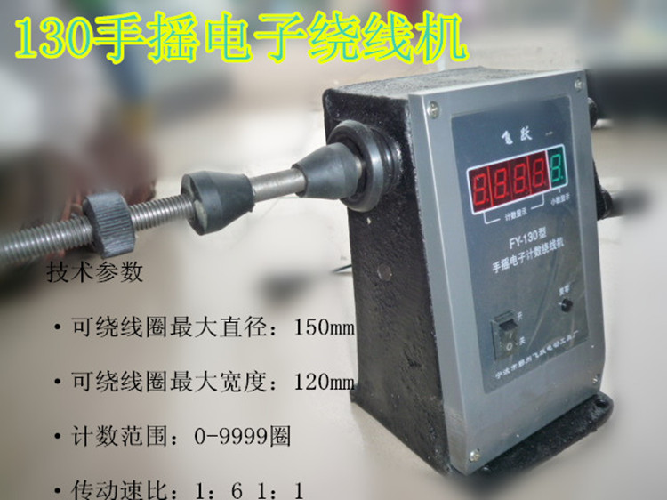 Ningbo Feiyue Fei 130 hand crank electronic digital winding machine, FY winding machine shaking machine hand tangled wire все цены