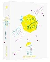 O melhor de nós zui hao de wo men em edição chinesa