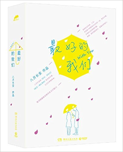 The best of us zui hao de wo men in chinese edition The best of us zui hao de wo men in chinese edition