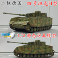 1: 72 Segunda Guerra Mundial Alemanha N °. quatro No. 4 modelo de tanque tanque H modelo Veyron terminou 60652