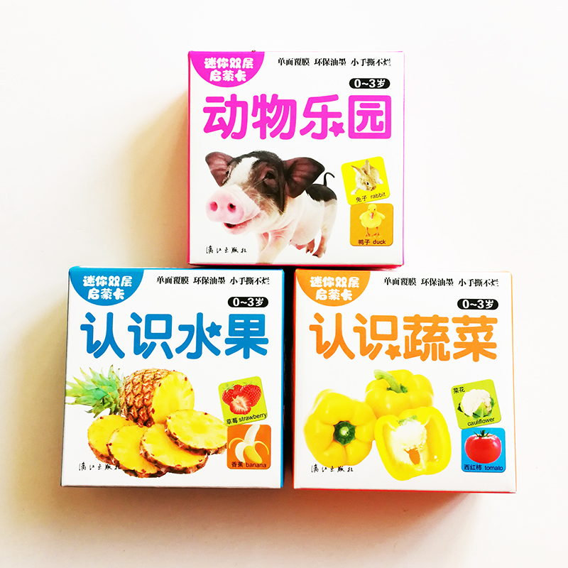 3Boxes/set Mini Enlightenment Flash Cards(Fruits ,Vegetables& Animals) For 0-6 Years Old Kids Double Layers Bilingual Cards