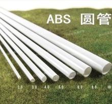 50PCS  L:50CM. DIY manual sand table model material ABS transformation hollow circular tube