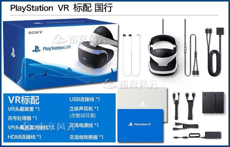 PS4/PS4VR avec accessoires de support de chargePS4/PS4VR avec accessoires de support de charge
