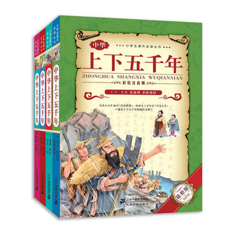 4pcs/set Chinese Five Thousand Histoy Book With Pinyin And Colorful Pictues  Students Kids Children Ancient History Story Books