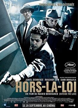 《法外之徒》2010年法国,阿尔及利亚,比利时剧情,犯罪电影在线观看