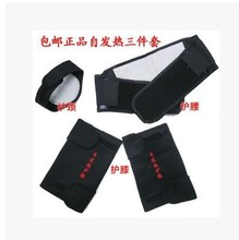 tourmaline self-heating waist support belt kneepad neck thermal magnetic therapy three piece set
