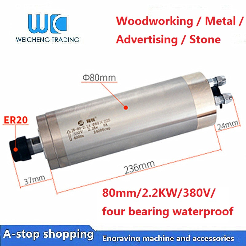 JR80mm ER20 380V Waterproof engraving machine spindle <font><b>motor</b></font> 2.2 <font><b>KW</b></font> water-cooled 80 electric spindle 800W 1.<font><b>5</b></font> <font><b>KW</b></font>/3 .2 <font><b>KW</b></font>/<font><b>5</b></font> .<font><b>5</b></font> <font><b>KW</b></font> image