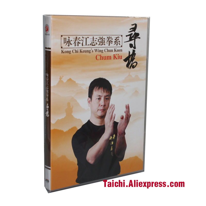 Martial Arts Teaching Disc,Kung Fu Training DVD,English Subtitle,Yongchun Quan:Kong Chi Keungs Wing Chun Kuen-Chum Kiu,1 DVD