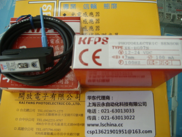 new original XK-EG07N  Taiwan kai fang KFPS photoelectric sensor new original taiwan s yangming fotek photoelectric sensor switch cp18 30n