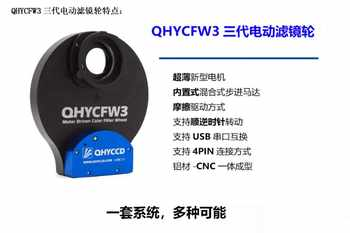 QHY CFW3-S 1.25 7ps  electric filter wheel electric telescope filter wheel - DISCOUNT ITEM  20% OFF All Category