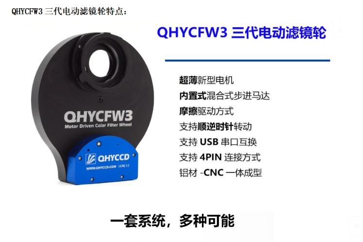 QHYCFW3-S 1,25 7 ps eléctrica filtro eléctrico de la rueda de telescopio de la rueda de filtros