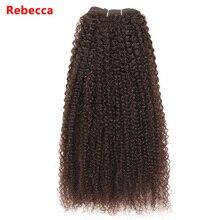 Ребекка бразильского афро кудрявый волна Реми пучки волос Человеческие волосы ткань темный коричневый салон волос 2 # высокий коэффициент длинных волос PP 40%