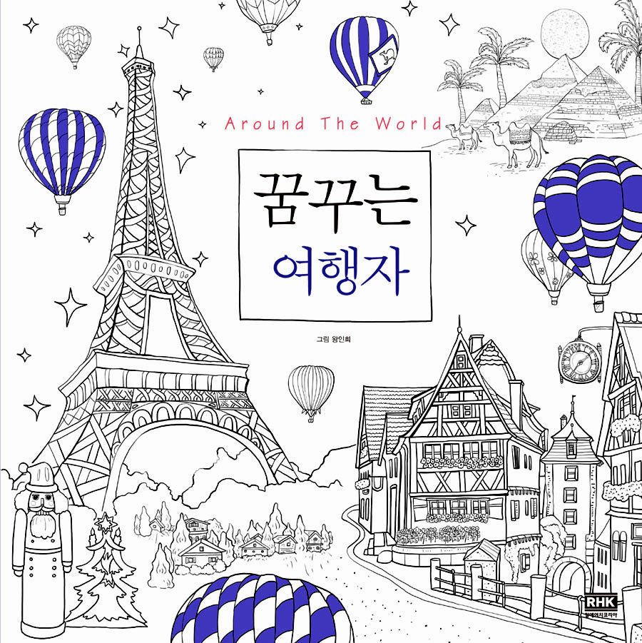 Around The World Coloring Book Secret Garden Style For Relieve Stress Kill Time Graffiti