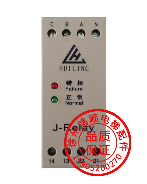 HLJN3 three-phase AC protection relay with phase sequence relay vj5 lcd display phase failure sequence unbalance protective relay 3 phase and voltage relay