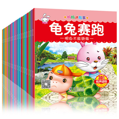 20 Books/set Chinese Bedtime Stories Book With Pinyin Children Classic Fairy Tales Baby Short Story Enlightenment Storybook