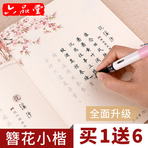 Image 2 - Liu Pin Tang 1pcs Hot Chinese Characters Reusable Groove Calligraphy Copybook Learn chinese Ancient pen Regular script for adult