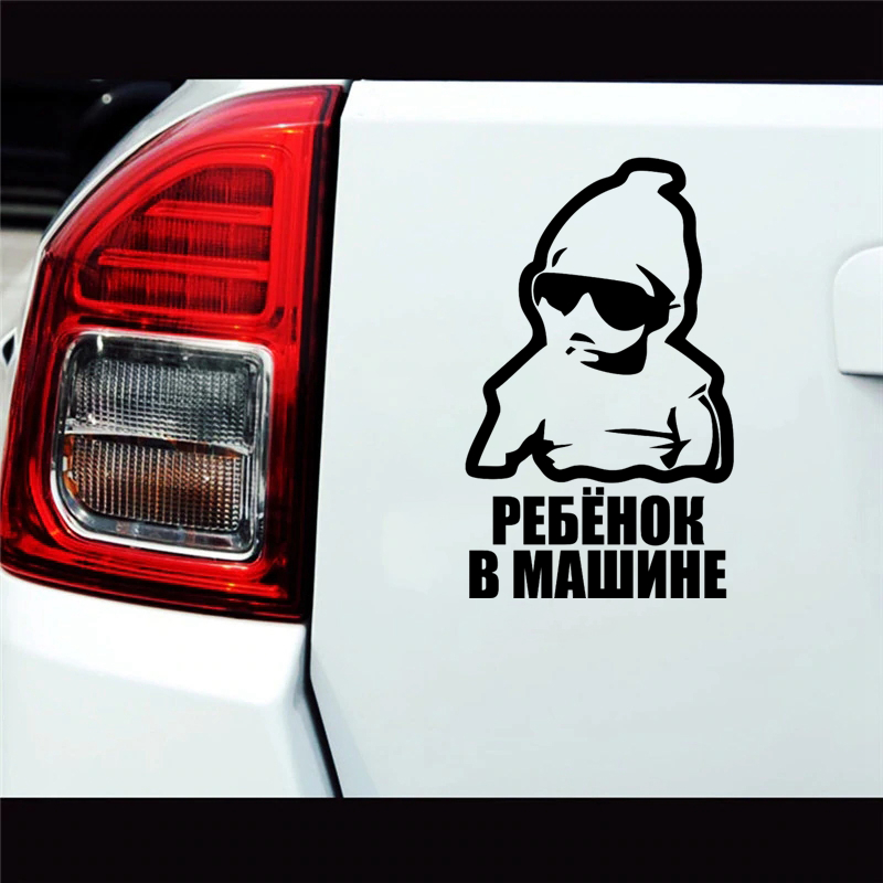 CS 1059 14 23cm Baby in car funny car sticker vinyl decal silver black for auto car stickers styling car decoration in Car Stickers from Automobiles Motorcycles