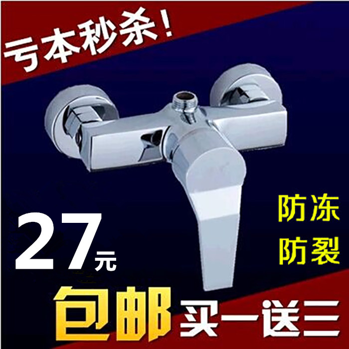 Full copper antifreeze shower faucet hot and cold faucet mixed water valve bathroom concealed nozzle shower